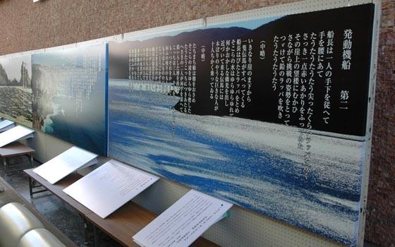 宮沢賢治展では賢治が三陸で詠んだ「発動機船」三部作の詩が展示されています=2014年12月18日、大槌町中央公民館