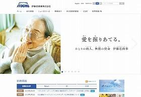 「中国ビジネス」に強い伊藤忠の本領発揮となるか(画像は伊藤忠商事のホームページより)