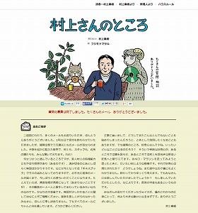 新潮社が立ち上げたサイト「村上さんのところ」(画像はトップページのスクリーンショット)