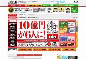 「10億円BIG」が6人に当たった!(画像は、totoのホームページより)