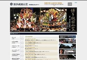 博多祇園山笠の意外な裏側...(画像は博多祇園山笠の公式サイトより)