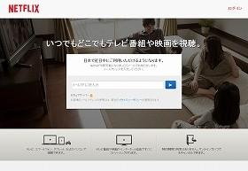 いよいよ、日本上陸!(画像は、「ネットフリックス」のホームページ)