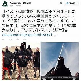 「イスラム国」戦闘員が日本刀使いこなす画像 彼らは何か勘違いをしているのでは、の声
