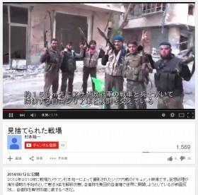 杉本さんのものとみられるYouTubeアカウントより。過去のシリア取材などの様子が投稿されている