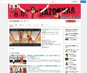 YouTubeの公式動画は公開約1か月で再生1000万回を突破(画像は公式チャンネルのスクリーンショット)
