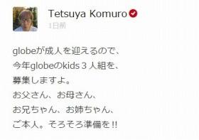 小室さんはトークアプリ「755(ナナゴーゴー)」で「globe KIDS」の構想を説明している