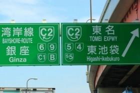 高速道路の利用料金は分かりにくい!(画像はイメージ)
