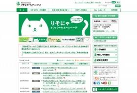 日本生命と第一生命が「りそな」を綱引き 「安定株主化」で得をするのは...