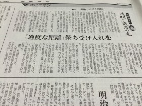 曽野氏は産経新聞コラムが物議