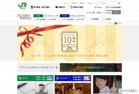 「大人の休日倶楽部」10周年記念の割引きっぷに、若者は...(画像は、JR東日本「大人の休日倶楽部」のホームページ)
