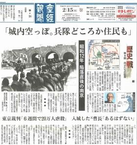 2月15日に始まった産経新聞の南京事件に関する連載。東京本社発行の最終版では「城内空っぽ。兵隊どころか住民も」と見出しがついている
