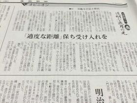 産経新聞掲載コラムが物議