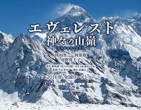 岡田准一、映画ロケでエベレストへ 6000メートルの撮影に「不可抗力」のリスクが