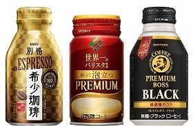 この春、「プレミアム缶コーヒー」の新商品が続々登場!