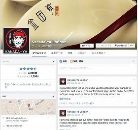 ロンドンでは「とんこつラーメン」がブームに(画像は、「kaneda‐Ya London」のフェイスブック)