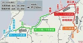 北陸本線と信越本線が4社に分割移管される (C)Yahoo!地図