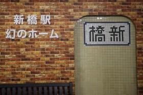 電車は「幻の駅」として知られる旧新橋駅まで走った