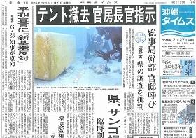2月27日の沖縄タイムスの1面。トップには「テント撤去 官房長官指示」の大見出し。中央の写真は別の「県、サンゴ損傷確認」という記事を説明している