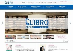 リブロのウェブサイト。トップページのバナーには「池袋本店」の文字が出てくる