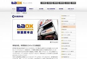 春節のときには中国人が大型バスで乗りつけて買い物した・・・(画像は、ラオックスのホームページから)