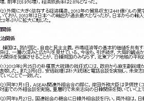 「韓国と基本的価値を共有」、官房長官会見からも消える 外務省は理由には触れず、未来志向を強調