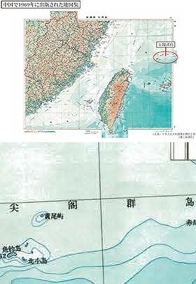 発見された、1969年刊行の中国製地図(中華人民共和国国家測絵総局作成、原田義昭衆院議員提供)。「尖閣群島」「魚釣島」の表記が確認できる