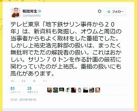 有田芳生さんもツイート