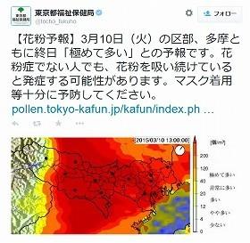 「真っ赤」な花粉予報マップ(画像は東京都福祉保健局ツイッターのスクリーンショット)