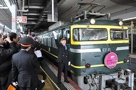 JR大阪駅を出発する「トワイライトエクスプレス」最終便(JR西日本提供)
