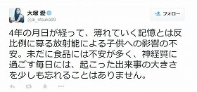 大塚愛が原発放射能めぐりトンデモツイート 「未だに食品には不安が多く・・・」に批判集中
