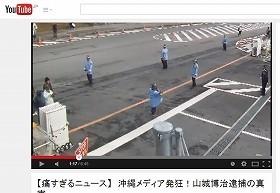 山城博治氏とみられる人物(中央)がマイクを持ちながら黄色い線を2メートルほど越えている(ユーチューブの動画より)