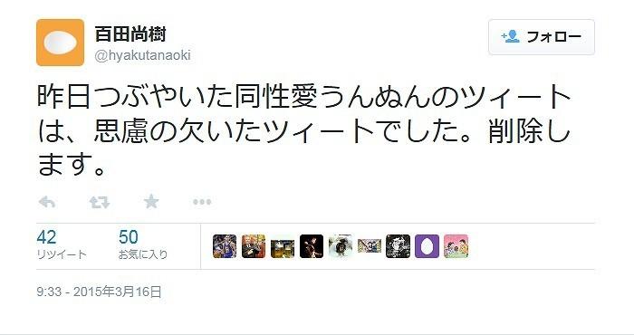 百田氏「変態」ツイートを削除 それでも「炎上」止まらない理由