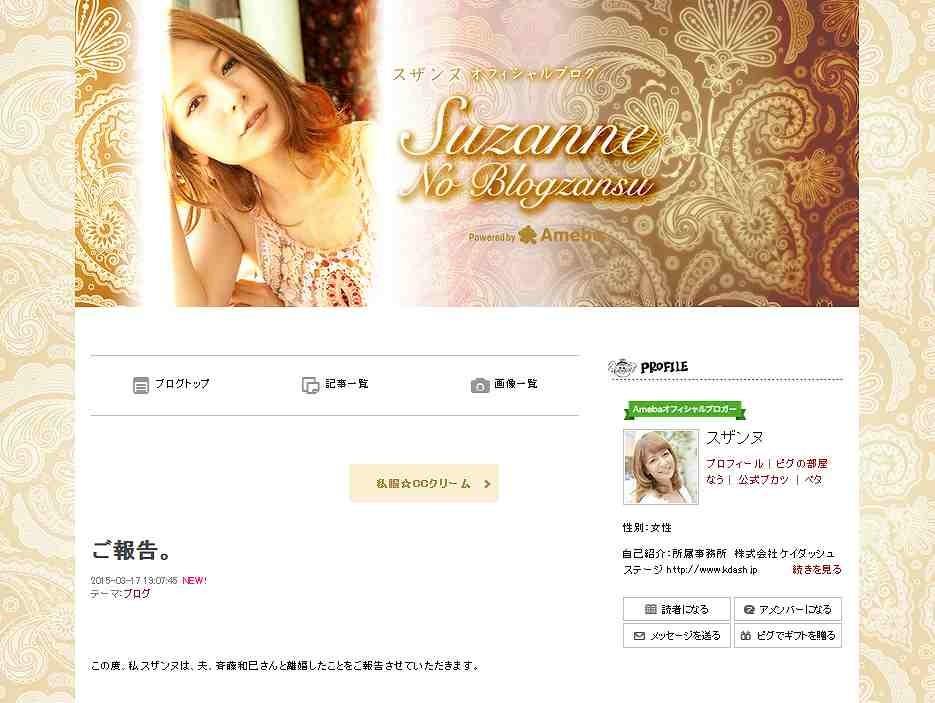 離婚発表で斉藤和巳のブログに非難続々 「スザンヌが可哀想!」「ほんとにクズですね」...