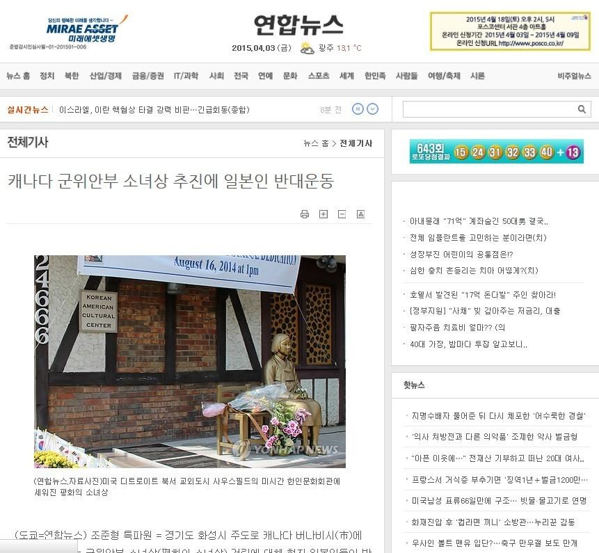 韓国、カナダで初の慰安婦像目指す 現地日系人が反発、1万人署名集めて市長に抗議へ