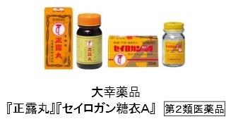大幸薬品が「正露丸」のラッパのメロディを商標登録へ 日本企業が「音」や「色彩」にこだわり始めた理由