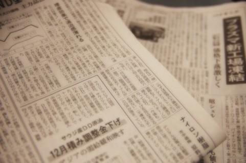 「高浜原発」は新聞によってこんなに違う 再稼動差し止め仮処分決定、社説は二分