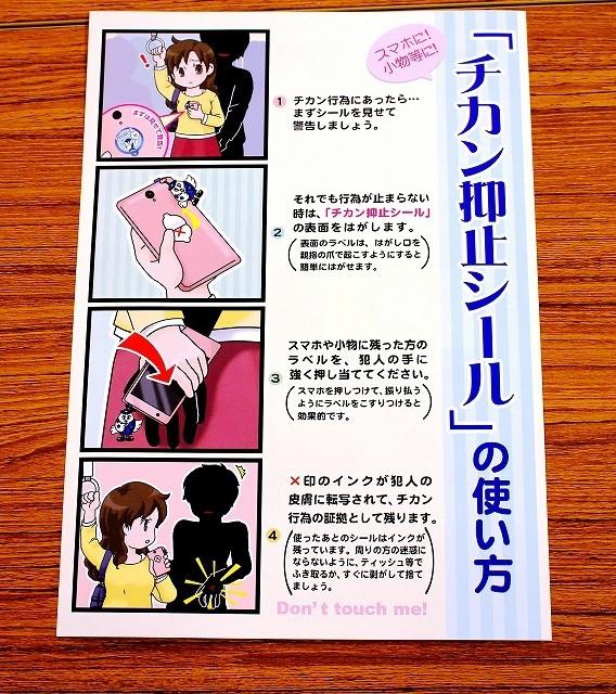 パンフレット裏面にシールの使い方が記されている