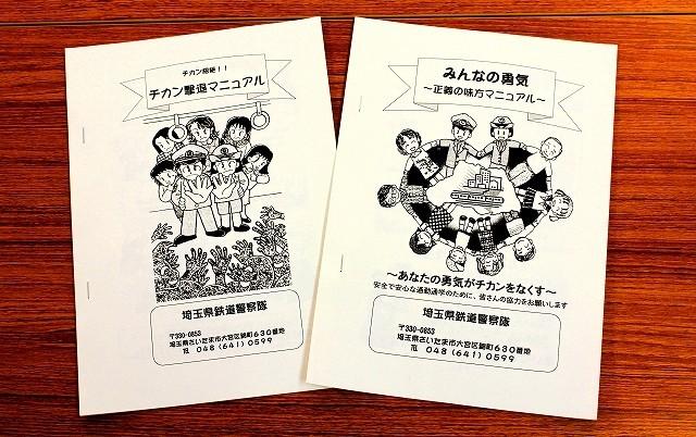 埼玉県警鉄道警察隊が県内の中学校などで配る啓発資料。左が女子生徒用、右が男子生徒用