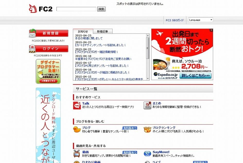 「FC2」運営会社捜索で怯える人たち エロ動画など違法投稿者、一斉摘発の可能性も