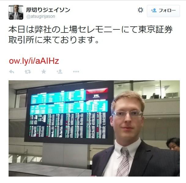 二刀流芸人「厚切りジェイソン」、約1億円の資産家に 勤務会社が東証マザーズに上場、株価暴騰