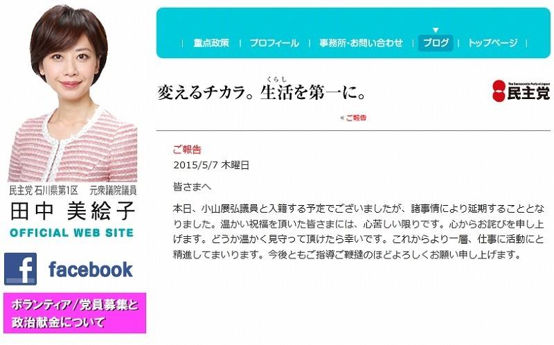 田中美絵子元議員「入籍延期」のナゾ 夫婦別姓でもめているのでは、といった穿った見方も