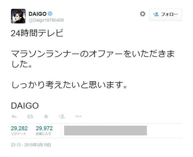 ライブと「24時間」マラソン両立が必要 全国ツアー期間中にDAIGO、本当に走れるのか