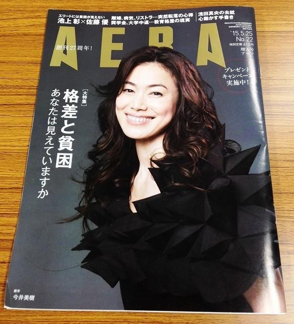 尾木ママを激怒させた新聞社系週刊誌とは 「現代の肖像」でお馴染みのあの雑誌だった