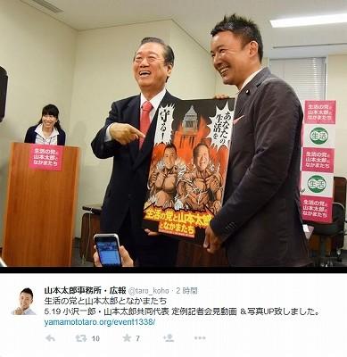 山本太郎氏が作った「北斗の拳」風ポスター あの決めぜりふに似せ「お前らはもう死んでいる」とくさされる