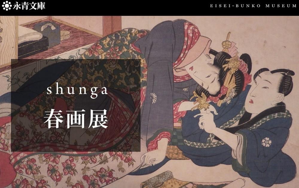 日本初の春画展、苦難の開催 スポンサーゼロ、苦情に怯えながら