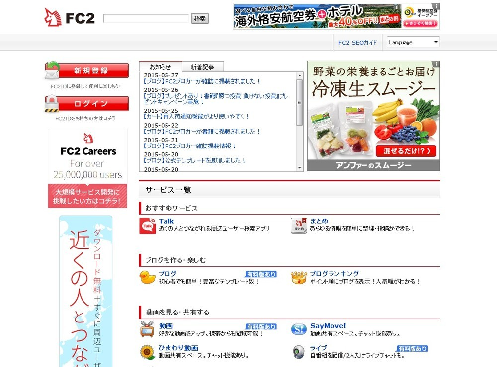FC2「運営会社」社長ら2人が釈放 捜査行き詰まり、起訴の決め手欠く?