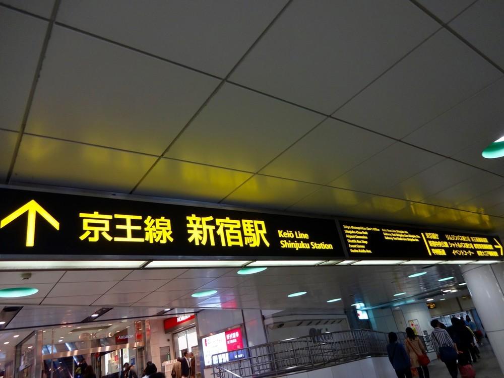 母娘が列に割り込み、制止した男性を痴漢呼ばわり? 京王線・新宿駅ホーム上のトラブルが騒動に