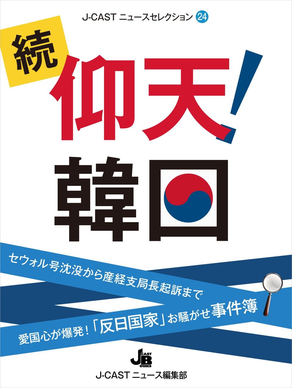 J-CASTニュースセレクション24『続・仰天韓国』