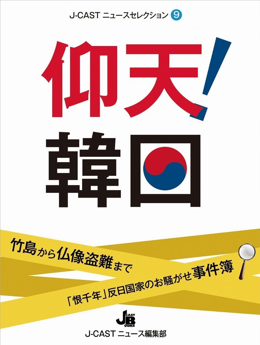 J-CASTニュースセレクション9『仰天韓国』