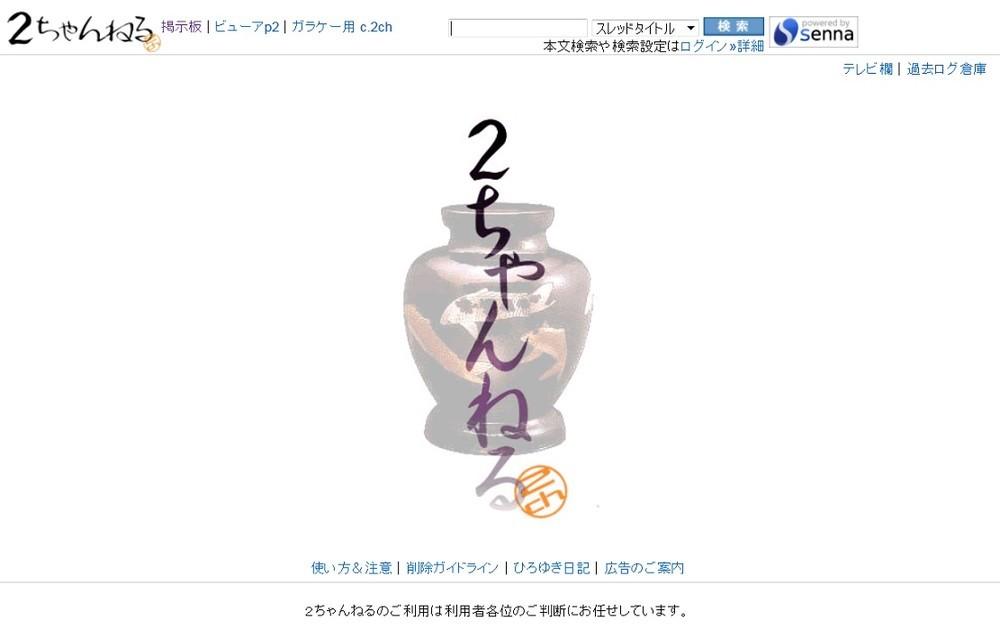 松本幸四郎が「2ちゃんねるに書かれる」発言 タモリは「あれ、気にしていたら生きていけません」
